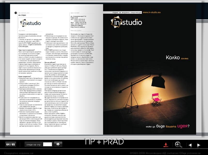 screenshot от електронната версия на приложението на Дневник